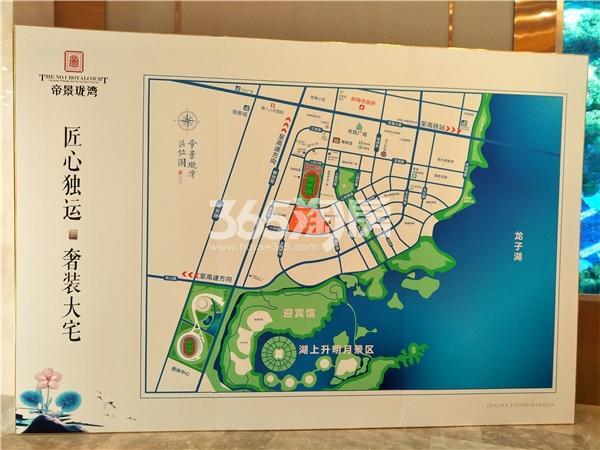 帝景・珑湾 区位图 201806
