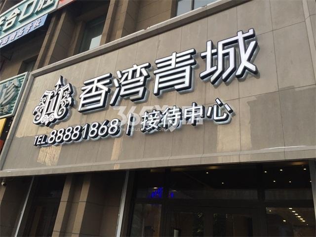 香湾青城实景图