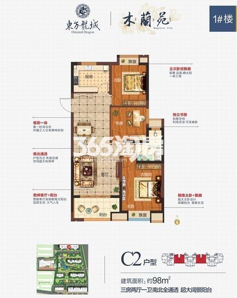 东方龙城木兰苑1#楼C2户型