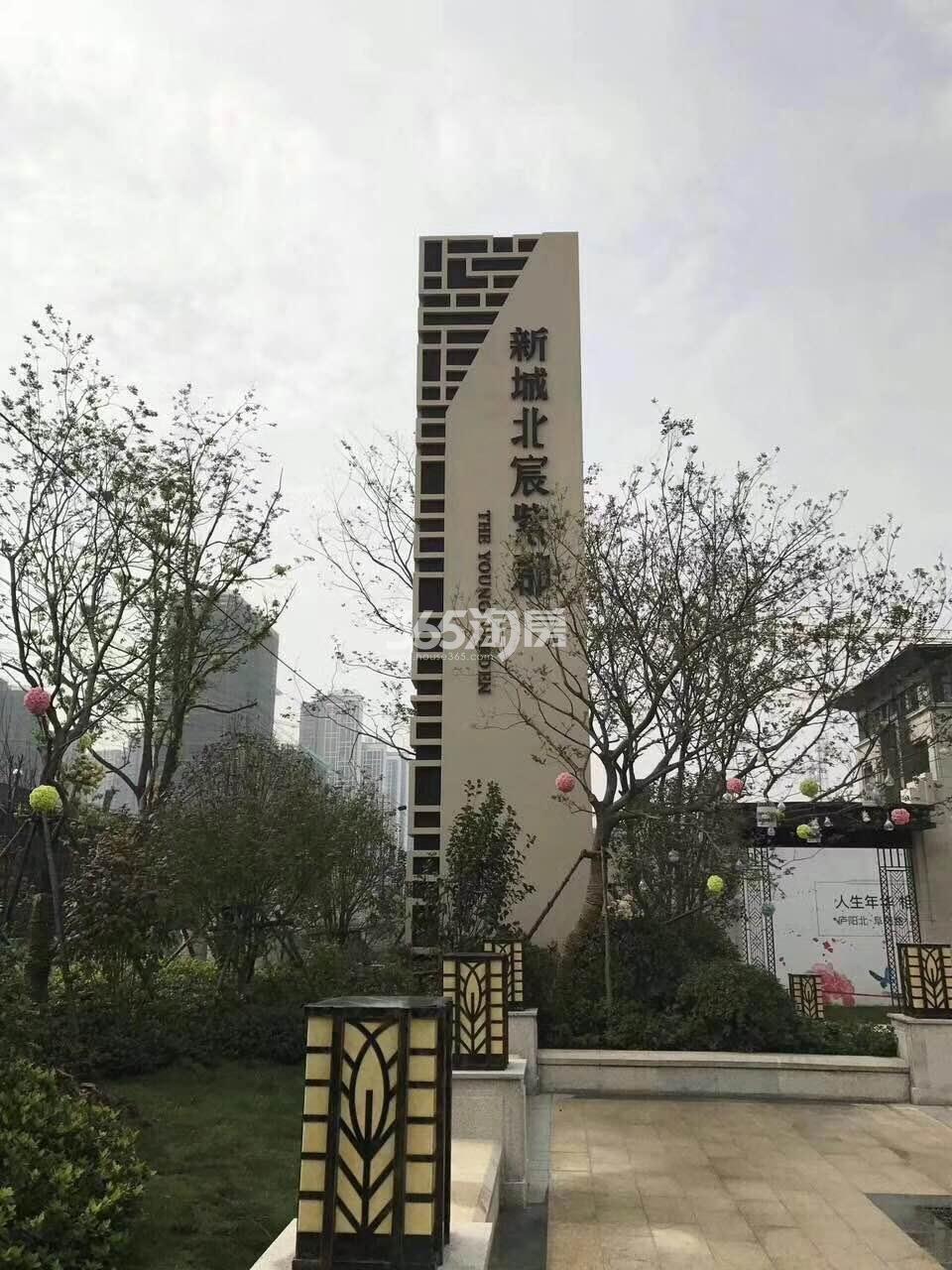 新城北宸紫郡售楼部实景图(2017.12.1)
