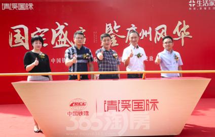 不负热望,中国铁建·清溪国际营销中心盛大开放