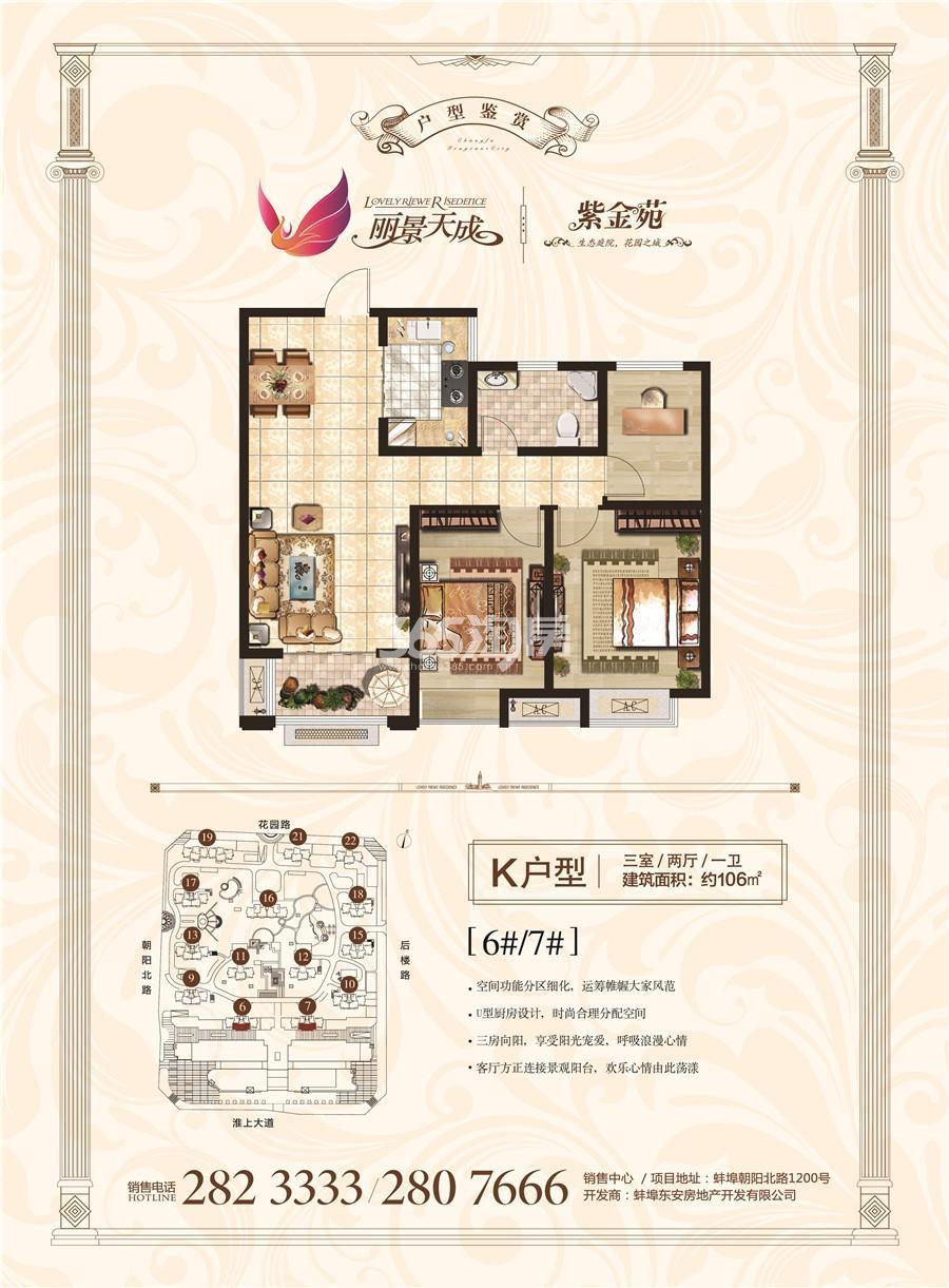 丽景天成(三期紫金苑)户型图