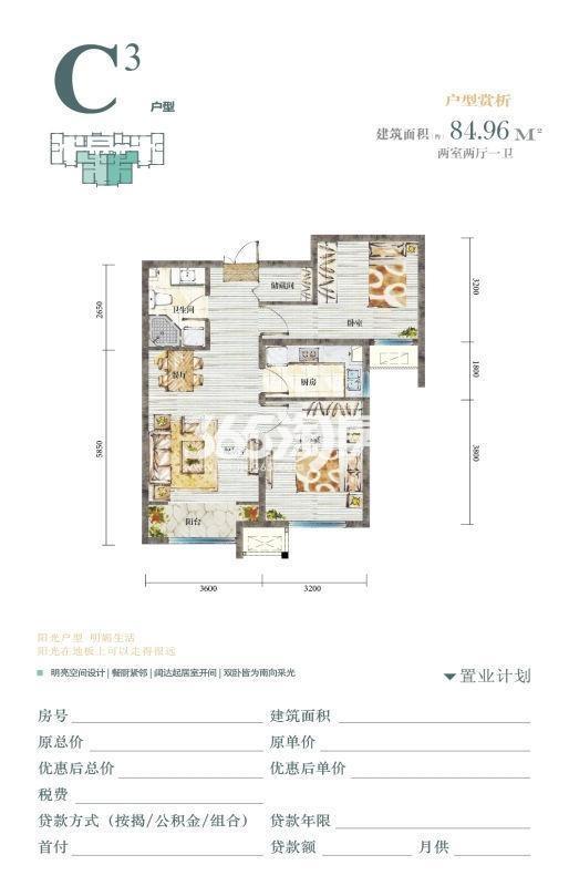 C3户型两室两厅一卫84.96平米