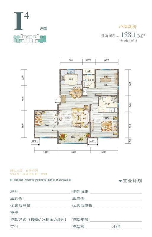 I4户型三室两厅两卫123.1平米
