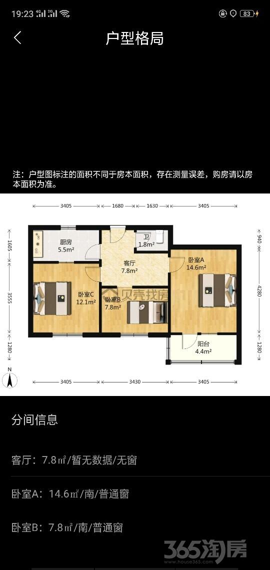 新星里2室1厅1卫72.23平米1981年产权房简装