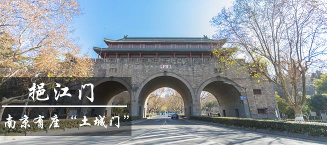 """光影石城330:南京有座""""土城门"""""""