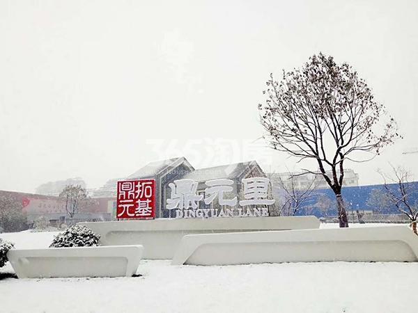 拓基鼎元里 营销中心远观雪景图 201801