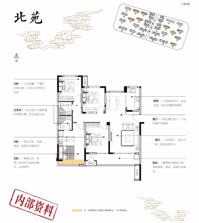 龙门壹品 四室两厅两卫 建面约128.89㎡