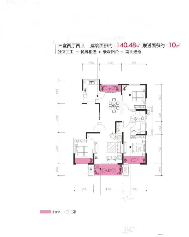 金辉世界城B11号楼06户型三室两厅两卫140.48㎡