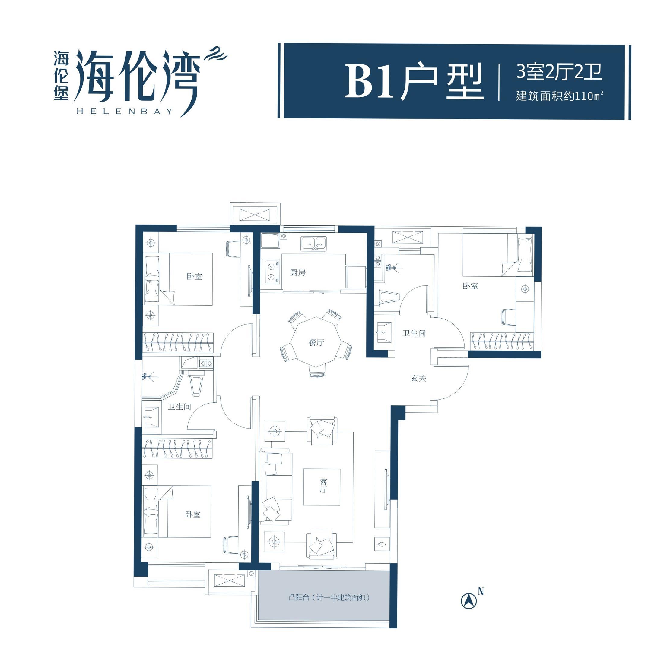 海伦湾三室两厅110㎡B1户型图