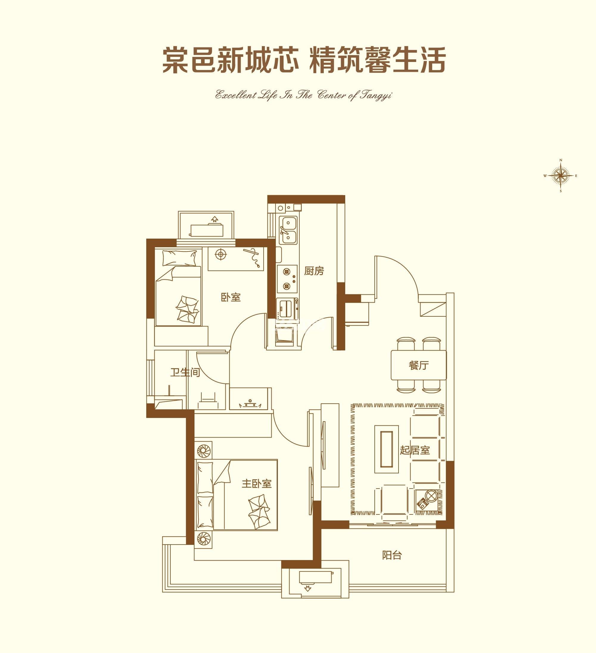 荣盛茉湖书苑75㎡A1两室两厅户型