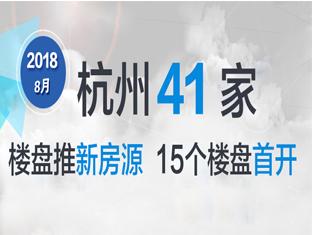 8月杭州41盘有推新计划