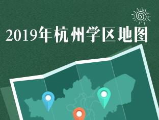 2019年杭州学区划分