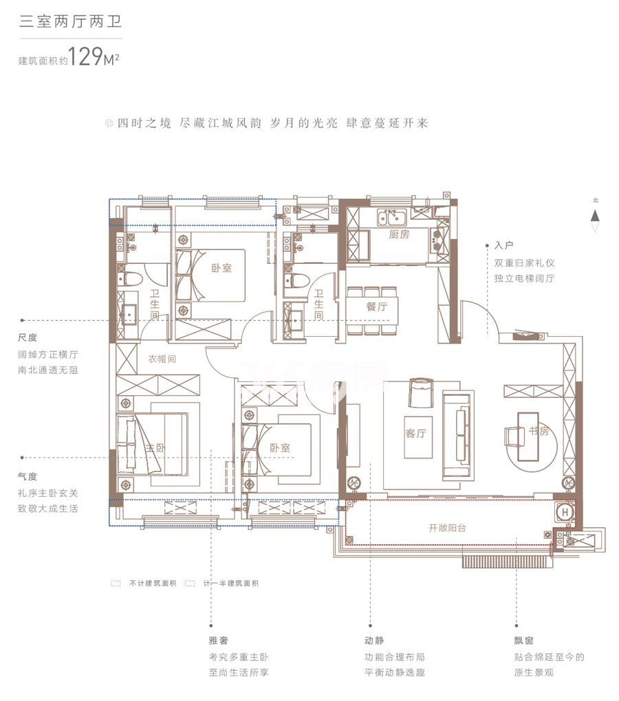 雅旭新乐府面积约129平户型图