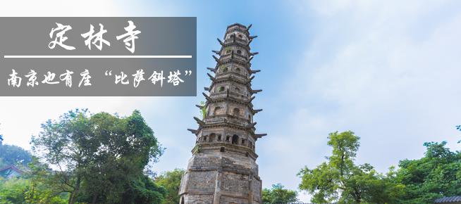 光影石城319:定林斜塔超过闻名于世的比萨斜塔