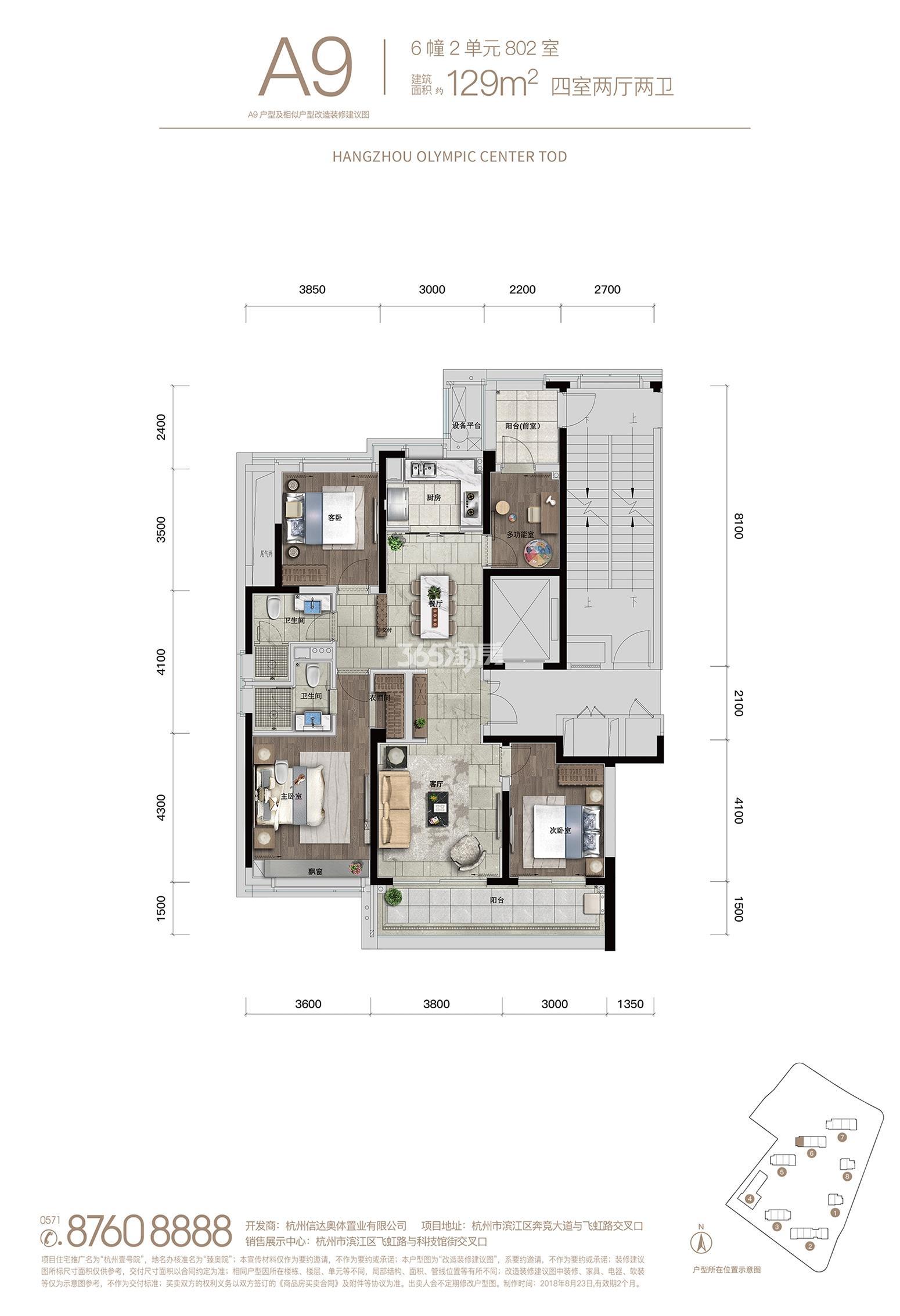 信达中心|杭州壹号院6号楼西边套A9户型 约129㎡