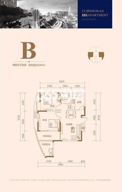 翠屏湾花园城二期E53公馆偶数层B户型84㎡户型图