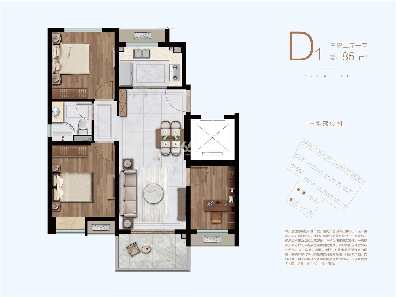 中海原山D1户型图85㎡