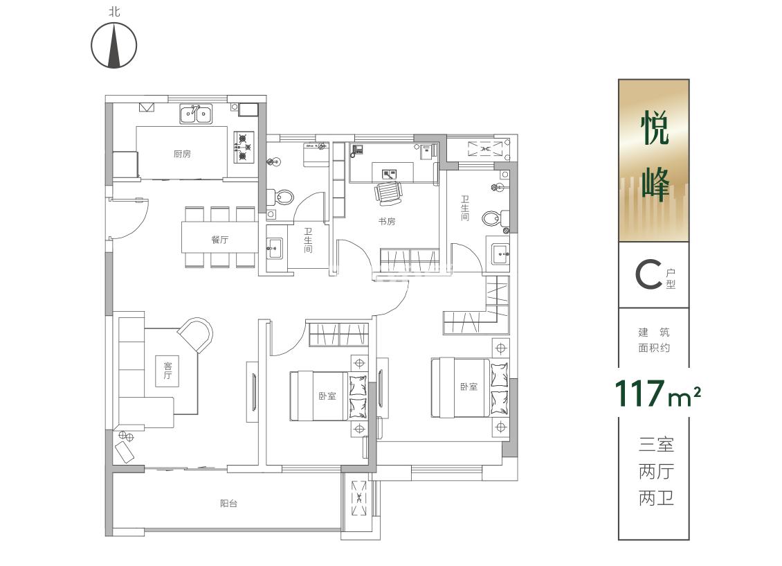 华美悦澜湾C户型约117㎡-三室两厅两卫