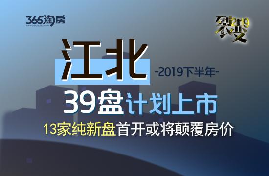 2019下半年江北39盘计划上市!13家纯新盘首开或将颠覆房价