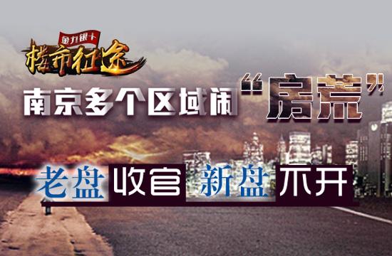等到心碎!南京这些区域闹房荒 未来还有哪些买入好机会?
