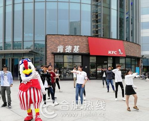 """重庆时时彩带线走势图:大吉大利,合肥肯德基请你劲歌热舞一起""""吃鸡"""""""