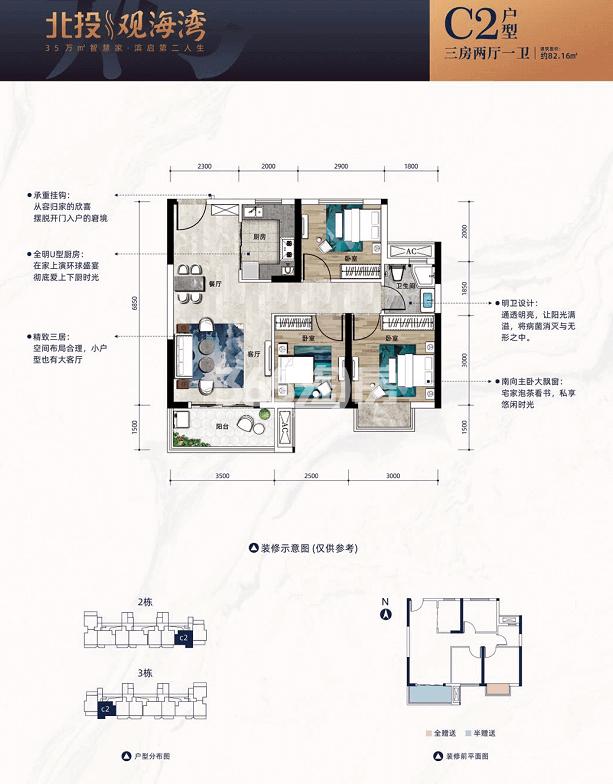 C2户型 三房两厅一卫 82.16m2