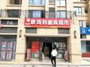 大门口双边街租超市开间6.5米单价2.2万