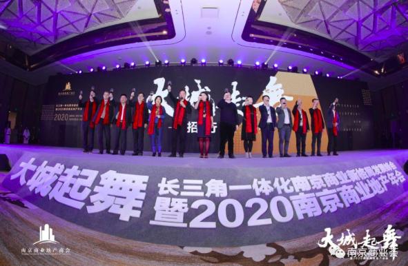 大城起舞、大咖齐聚!2020南京商业地产亮点看这里!