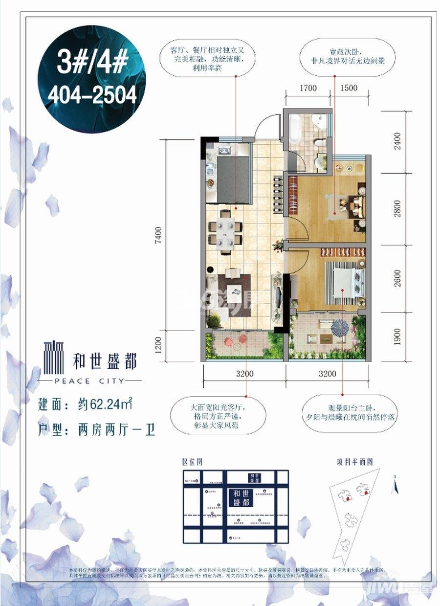 2室2厅1卫62.24m