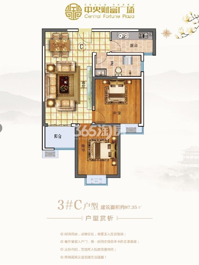 中央财富广场3#C户型87.35㎡