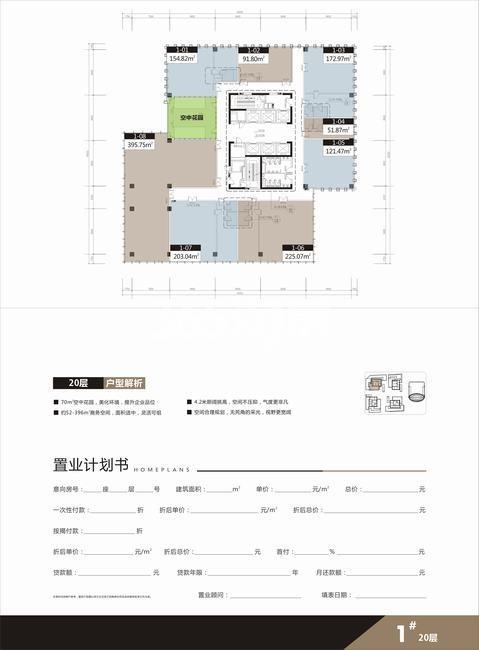 航天城中心广场20楼层图