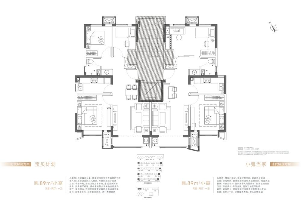 小高层89平米三室室两厅一卫