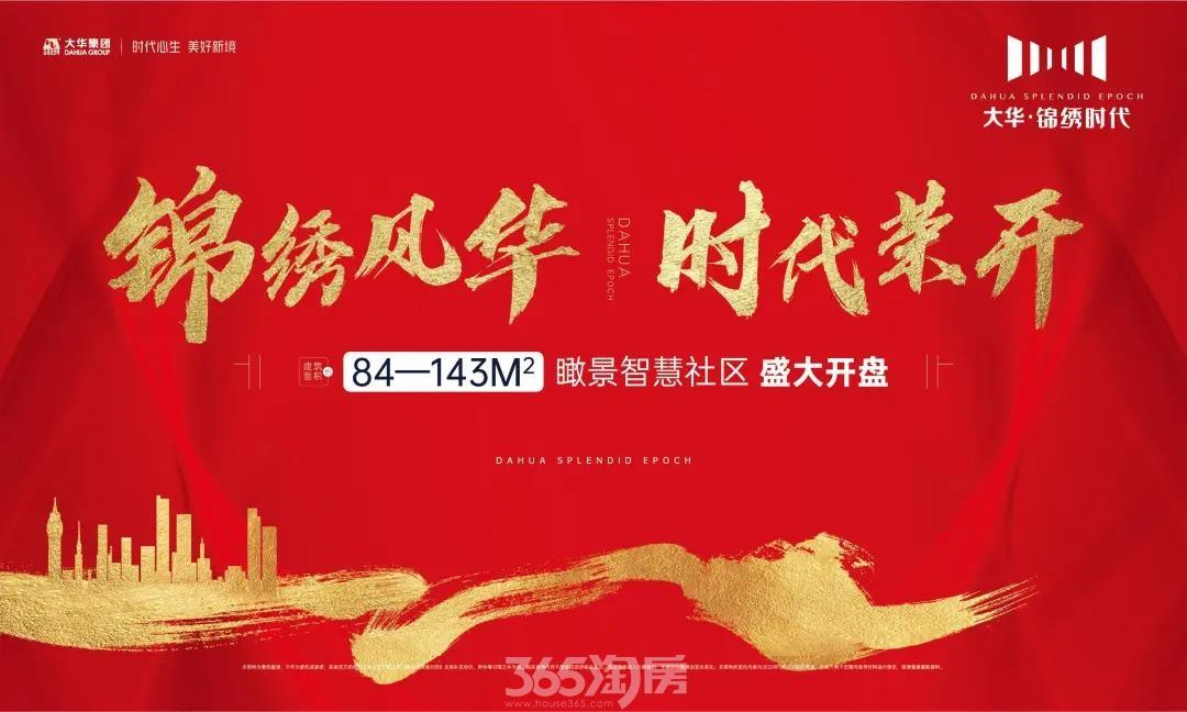传奇开篇 | 大华·锦绣时代开盘劲销3.6亿,演绎红盘大势!