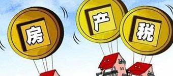 房地产税已具备开征条件