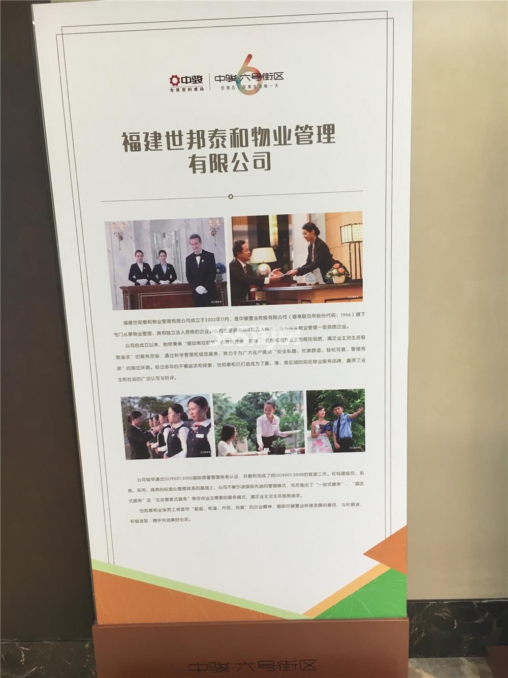 中骏六号街区物业介绍(1.16)