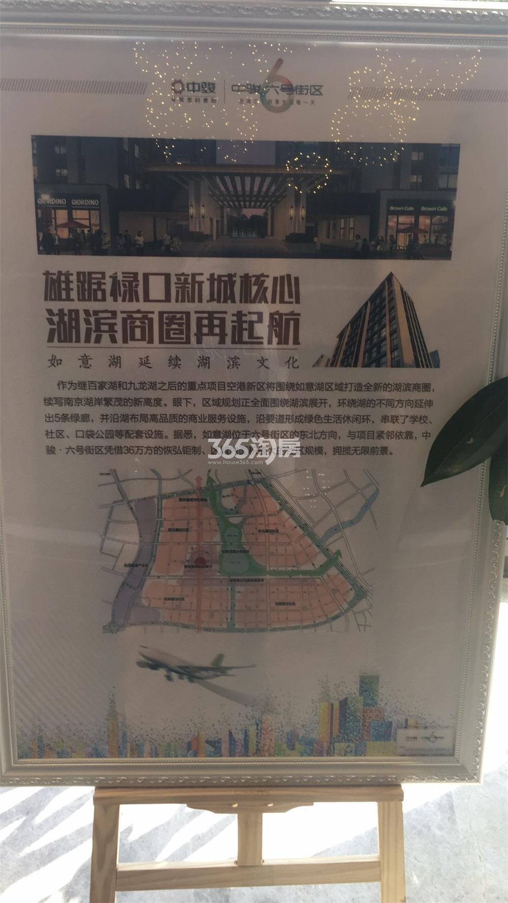 中骏六号街区禄口新城简介(1.16)