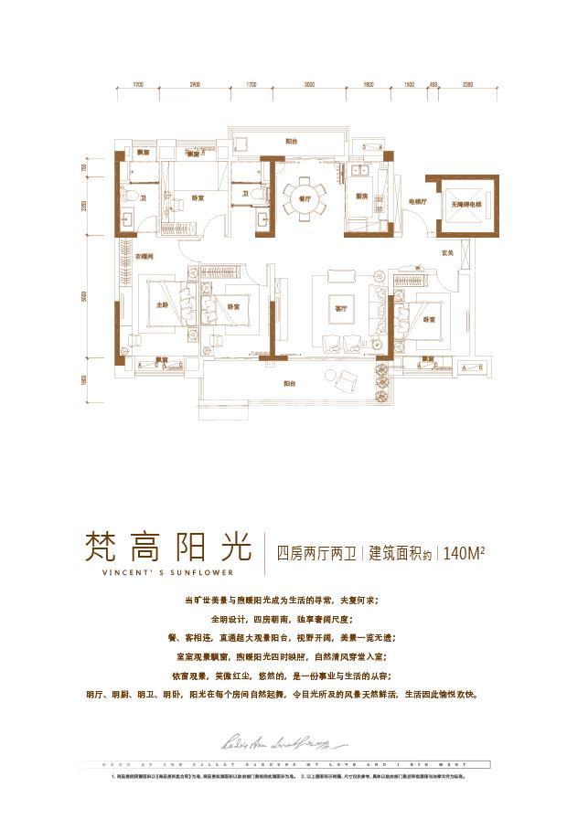 碧桂园翡翠天境 梵高阳光户型图 4室2厅2卫