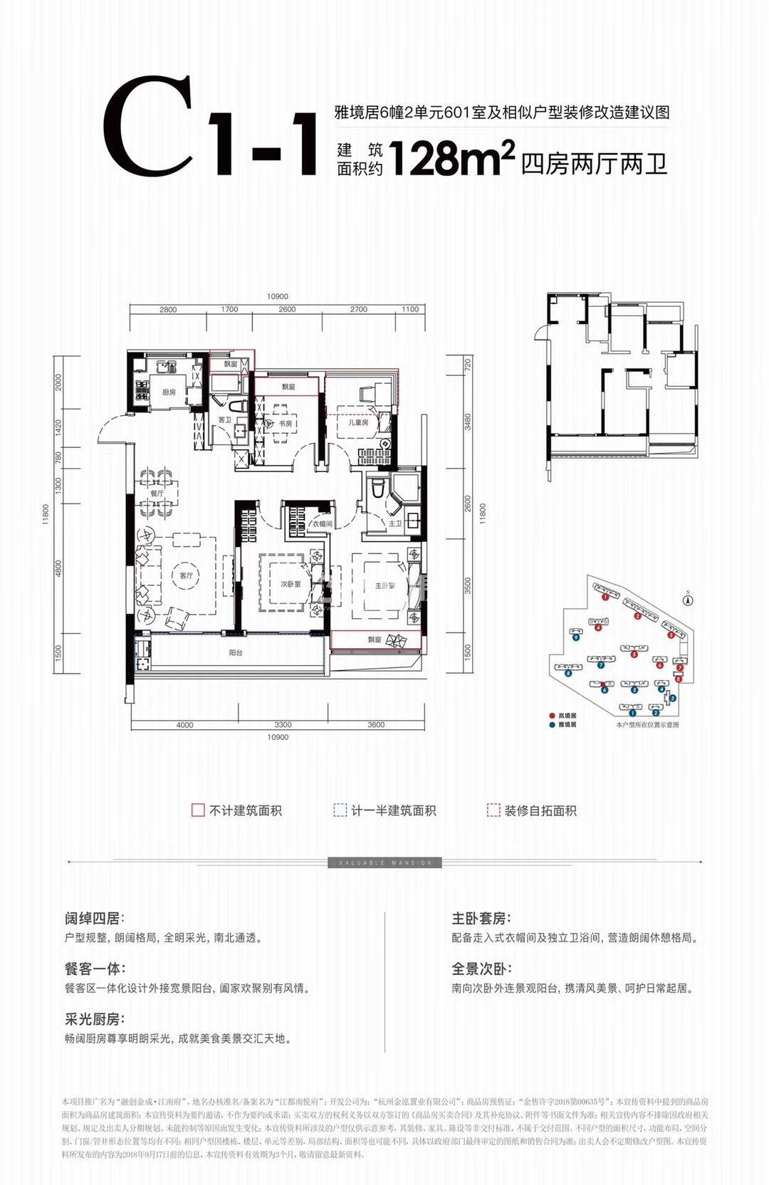 融创金成江南府6号楼C1-1户型128方