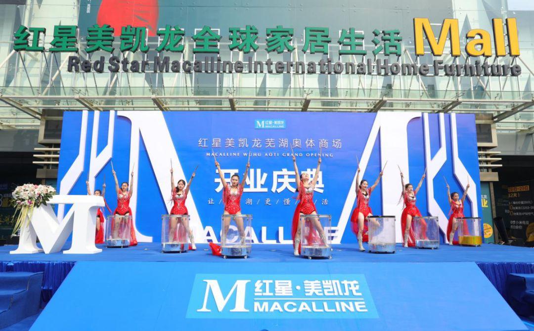 不负芜湖等待|4.28红星美凯龙芜湖奥体商场盛大开业