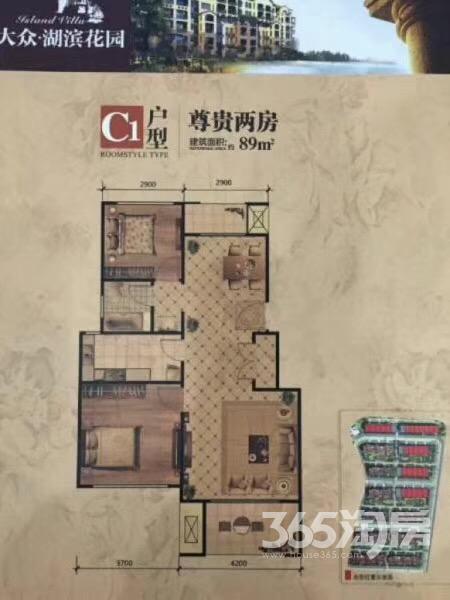 大众湖滨花园3室2厅2卫89平方产权房毛坯