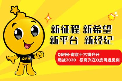 Q房网 南京十六铺齐开 燃战2020