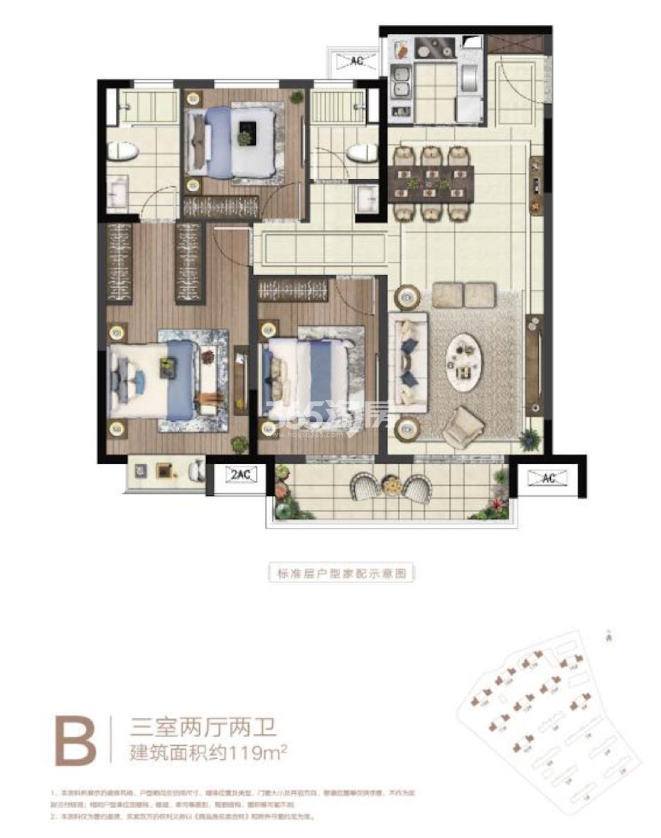 中南上悦诗苑高层119平户型