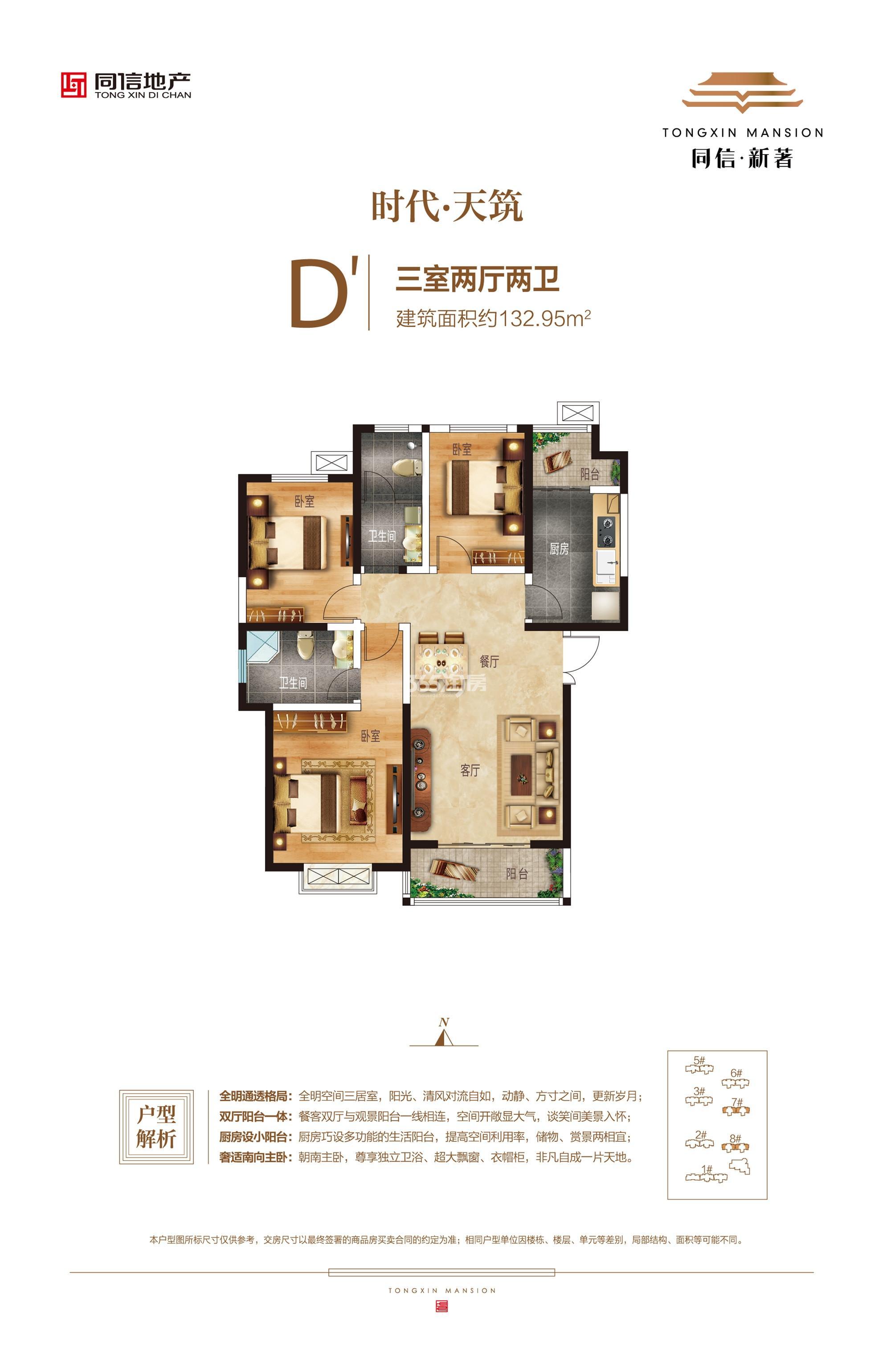D'户型图三室两厅两卫