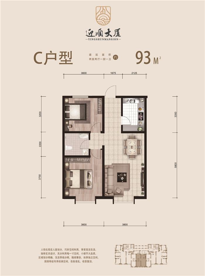 C户型93平米两室两厅一卫