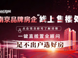 南京品牌房企线上售楼处