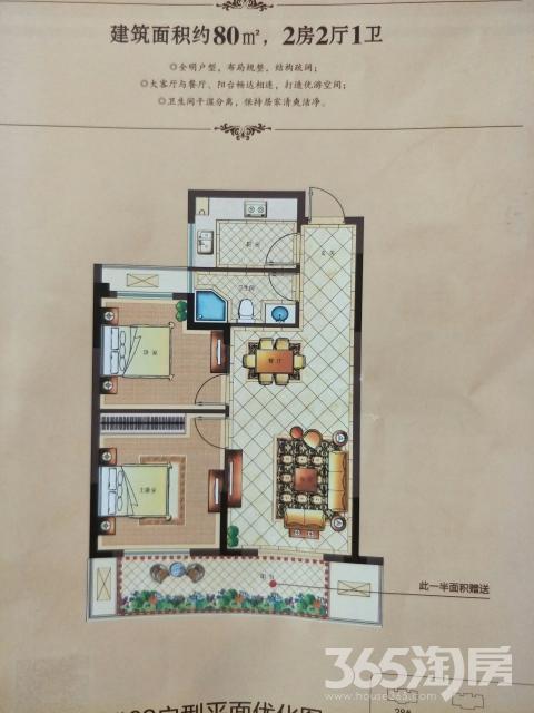 佳源东方都市2室2厅1卫80平米2015年产权房毛坯