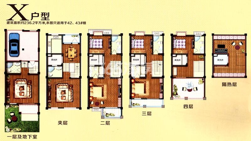 观山名筑约236平联排别墅X户型