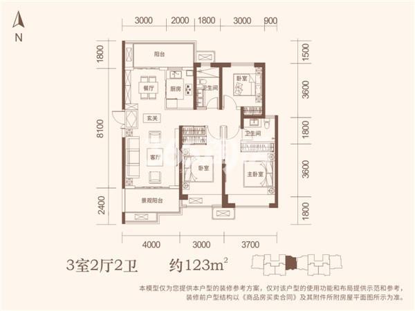 蓝光公园华府三室两厅两卫123㎡户型图