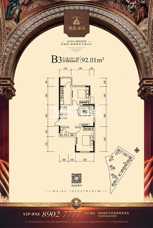 7#B3户型 两室两厅一卫